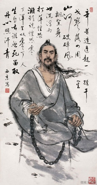 An ink painting depicting Qu Yuan with writing brush and chain